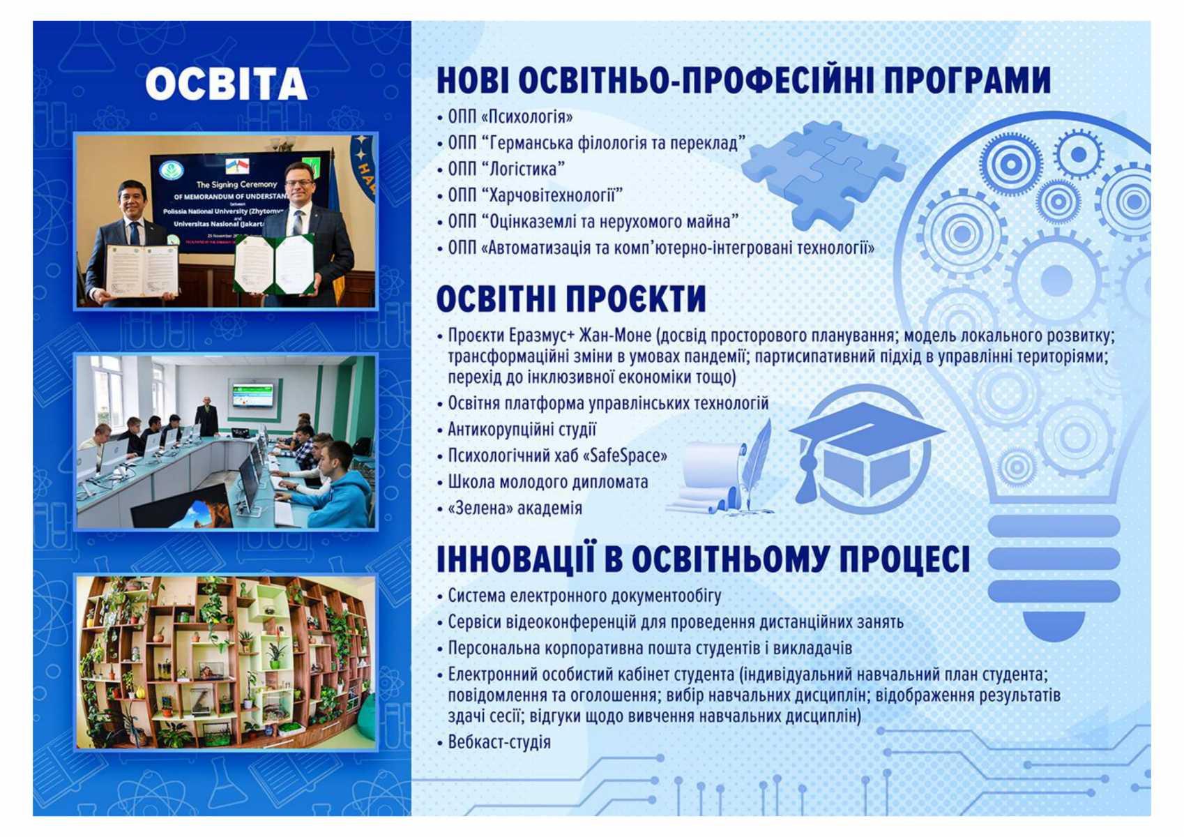 стратегія-до-2025-4